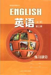 2021新版上海外语教育出版社版(上外版)高中英语必修第三册配套练习册