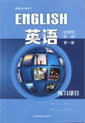 2021新版上海外语教育出版社版(上外版)高中英语选择性必修第一册配套练习册