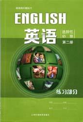2021新版上海外语教育出版社版(上外版)高中英语选择性必修第二册配套练习册