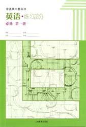2021新版上海教育出版社版(上教版)高中英语必修第一册配套练习册完整版