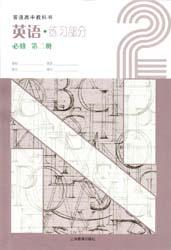 2021新版上海教育出版社版(上教版)高中英语必修第二册配套练习册完整版