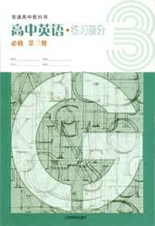 2021新版上海教育出版社版(上教版)高中英语必修第三册配套练习册完整版