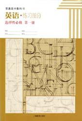 2021新版上海教育出版社版(上教版)高中英语选择性必修第一册配套练习册