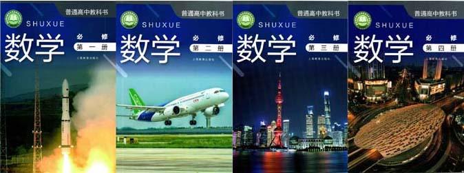 2020新版沪教版高中数学必修一二三四课本