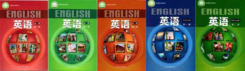 2021新版上海外语教育出版社版(上外版)高中英语五本课本