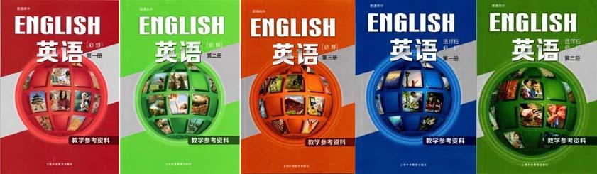 2020新版上海外语教育出版社版(上外版)高中英语教师用书五本