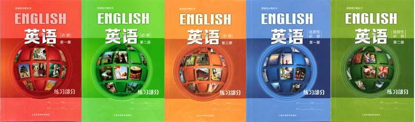 2021新版上海外语教育出版社版(上外版)高中英语配套练习册5本