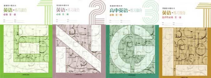 2021新版上海教育出版社版(上教版)高中英语配套练习册4本