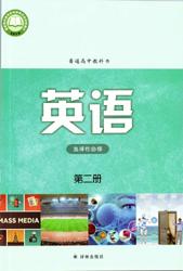2021新版苏教译林版高中英语选择性必修二课本