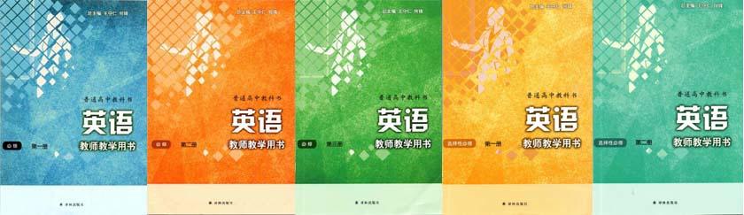2019新版译林版高中英语教师用书必修一二三和选择性必修一二共5本