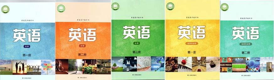 2019新版苏教译林高中英语必修一二三和选择性必修一二共五本课本