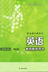 2021新版译林版高中英语教师用书选择必修三