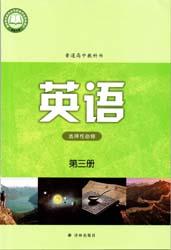 2021新版苏教译林版高中英语选择性必修三