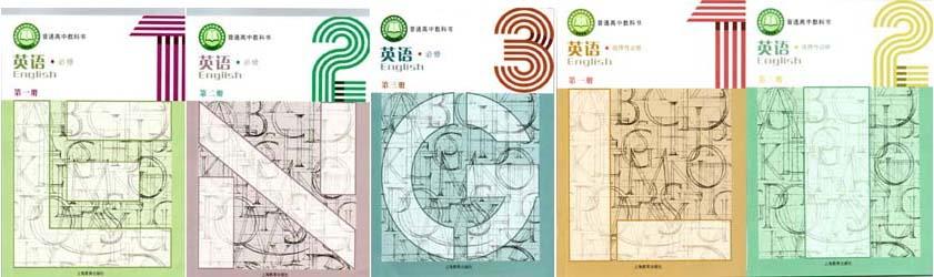 2020新版上海教育出版(上教版)高中英语五本课本