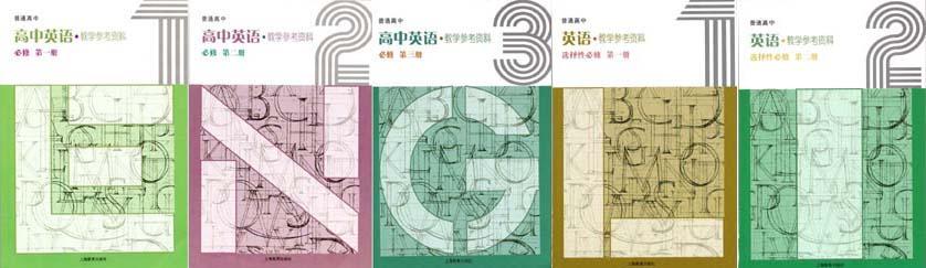 2021新版上海教育出版(上教版)高中英语高中英语教师用书五本