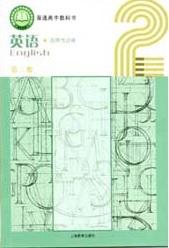 2021新版上海教育出版(上教版)高中英语选择性必修性第二册