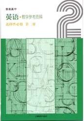 2021新版上海教育出版(上教版)高中英语教师用书选择性必修第二册